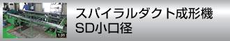 b-スパイラルダクト成形機-SD小口径)