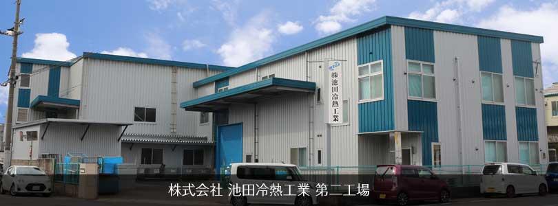 株式会社池田冷熱工業
