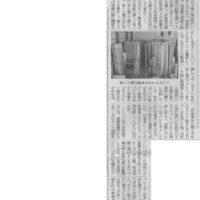 2017年9月13日 空調タイムス